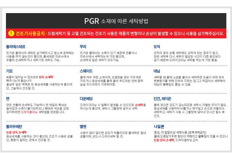 pgr_WASH.jpg